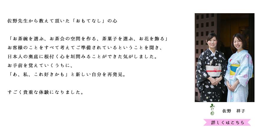yukatasado_006