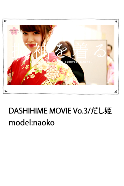 dashihime_movie03