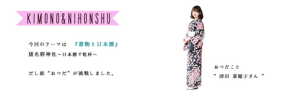 kimononihonshuItitle