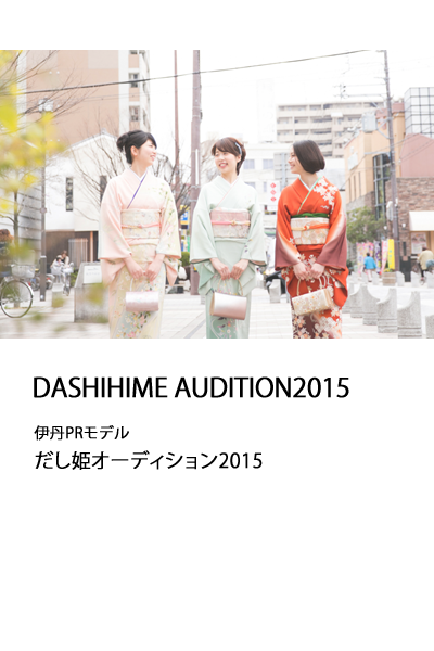 dashihime_audition2