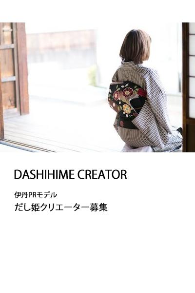 dashihime_creator