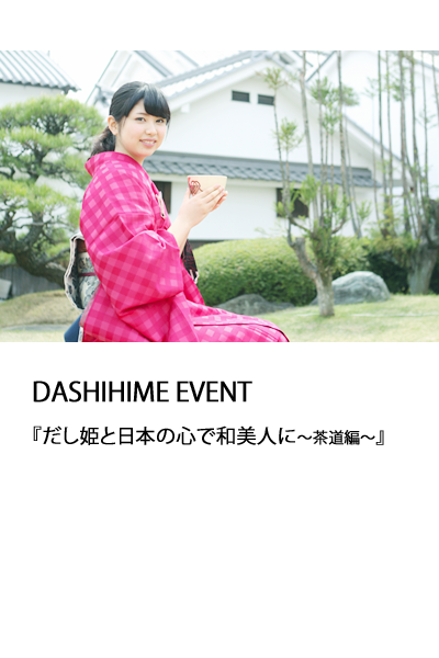 dashihime_event_01
