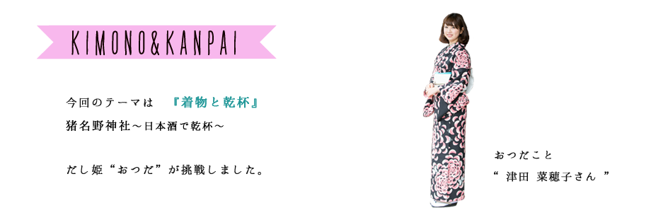 kimonokanpaititle