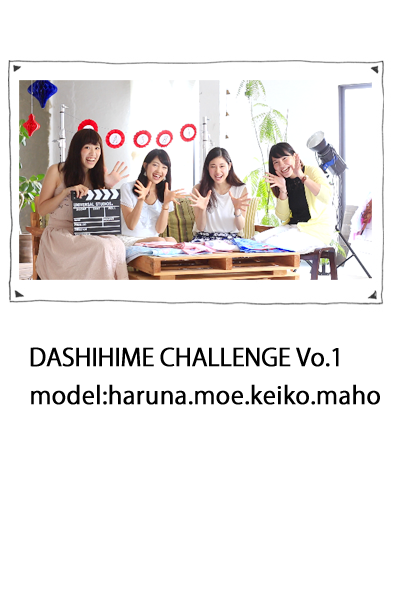 DASHIHIME-CHALLENGE-Vo.1