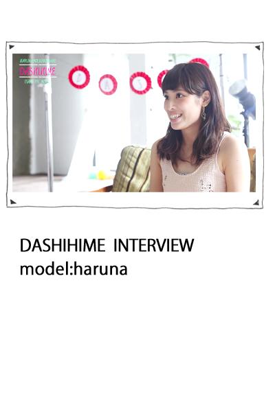 DASHIHIME--INTERVIEW-haruna
