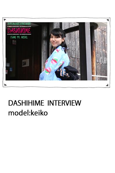 DASHIHIME  INTERVIEW keiko