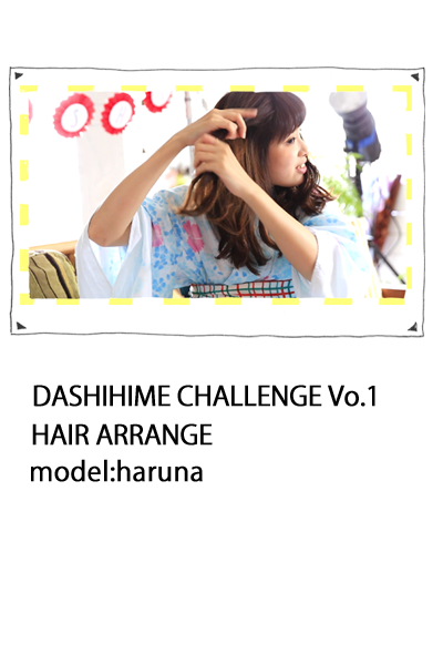dashihime2015_haruna