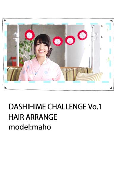 dashihime2015maho