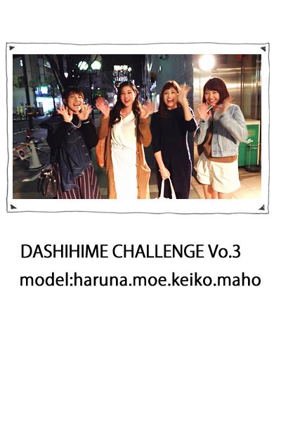 dashihime2015-vo,3