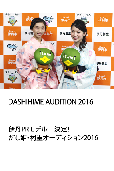 DASHIHIMEAUDITION2016