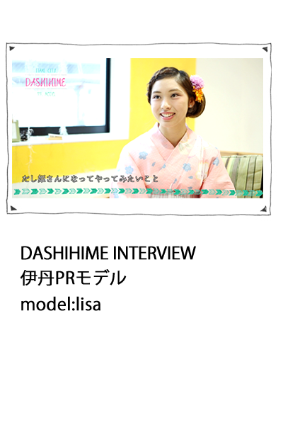 DASHIHIME-INTERVIEW-lisa