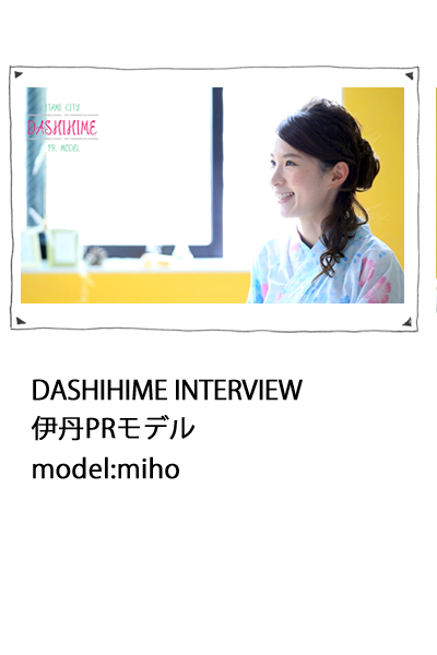 DASHIHIME-INTERVIEW-miho