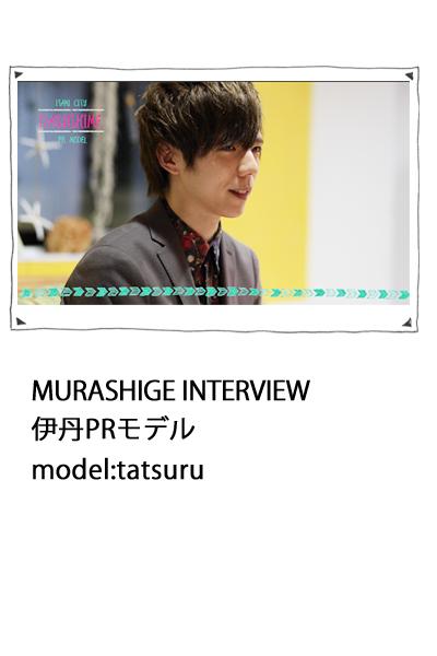 DASHIHIME-INTERVIEW-tatsuru